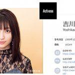 吉川愛は山田太郎ものがたりやメイちゃんの執事の子役で有名に!他のドラマ出演は?