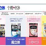 マスク通販でユニチャームは予約できる?公式ECサイトの状況や在庫状況、日本製など