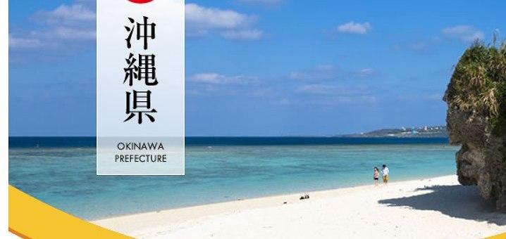 gotoキャンペーン 沖縄