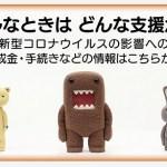NHK受信料免除|コロナウイルスで影響を受けた事業所が対象。個人契約には適用ない?