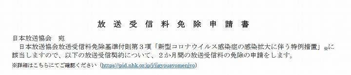 NHK 受信料 免除 コロナ