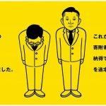泉佐野市のふるさと納税裁判|除外は違法との判決。返礼品は今後どうなるのか。
