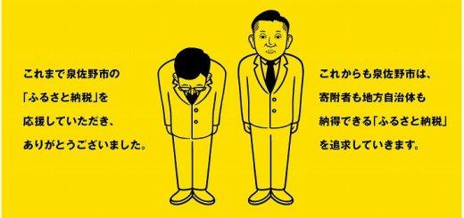 泉佐野市 ふるさと納税 裁判