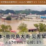 熊本県球磨川氾濫支援はふるさと納税でも可|返礼品なしを選択して寄付ができます!