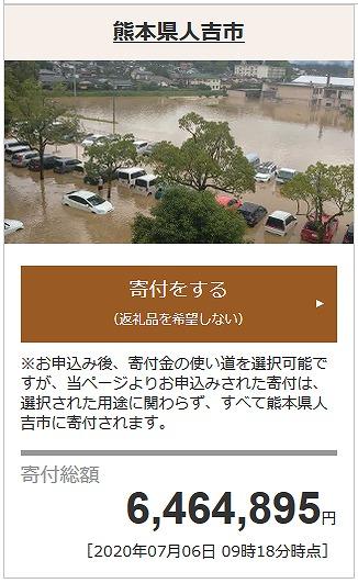 熊本県 球磨川 氾濫