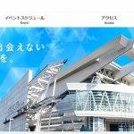 さいたまスーパーアリーナの最寄り駅(新幹線)|アクセス方法や駐車場値段をご紹介