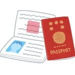 パスポート料金|10年・5年・子供、消費税やカード払いのテクニックなどをご紹介