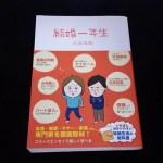 結婚一年生という本が優秀すぎる!買ってずっと読んでいるすばらしい書籍です。