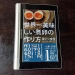 はらぺこグリズリーの本「世界一美味しい煮卵の作り方」を購入|作ってみた感想など!