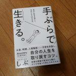 手ぶらで生きる。の感想|ミニマリストしぶさんの本を購入し、読んでみました
