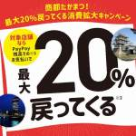 高松市でペイペイ活用キャンペーン|PayPay決済で20%還元されます!