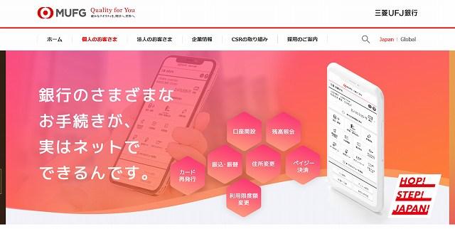 三菱UFJ銀行 店舗コード