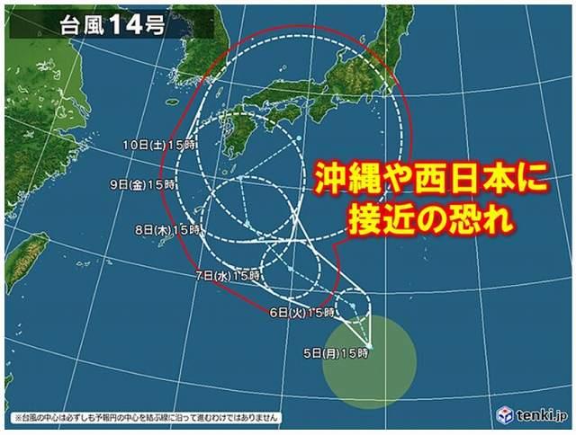台風 情報 2020