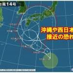 台風14号(2020年)の進路や最新情報|沖縄や九州・四国、西日本は注意が必要
