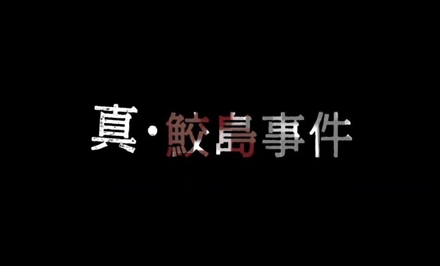 鮫島事件 映画