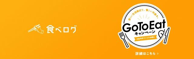 GoToイートキャンペーン 申請方法