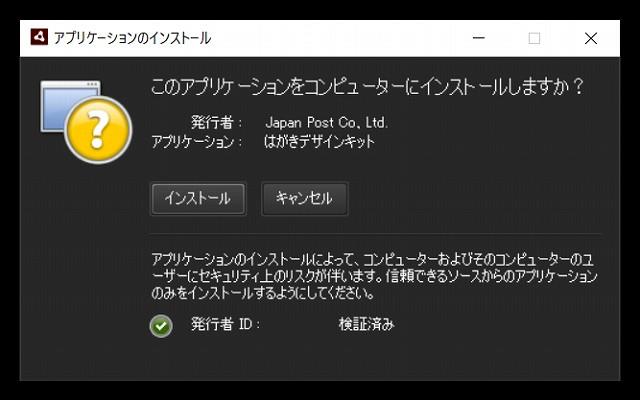 年賀状作成ソフト 無料 郵便局