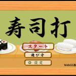 寿司打のタイピング練習無料アプリ|ipad対応やできないときの対処、読み方をご紹介!