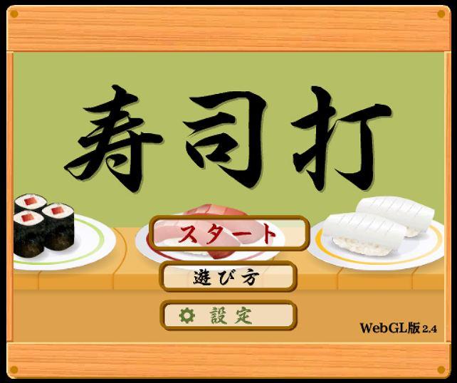 寿司打 タイピング練習無料