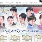全日本フィギュア2020の出場選手一覧|日程やフジテレビ放送予定や滑走順、チケット情報