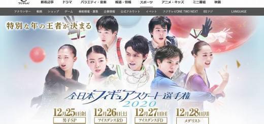 全日本フィギュア 2020 出場選手