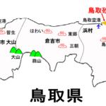 鳥取の観光情報|旅行の感想やアクセス、所要時間などを詳しく解説(2日目)