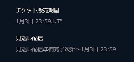 福山雅治 ライブ配信