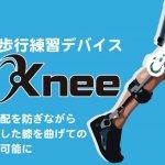 GSKnee|膝折れの心配をせずぶん回し歩行を防げる歩行練習器具