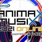 アニマックスミュージックス2021|日程やチケット、オンライン視聴や出演アーティスト!