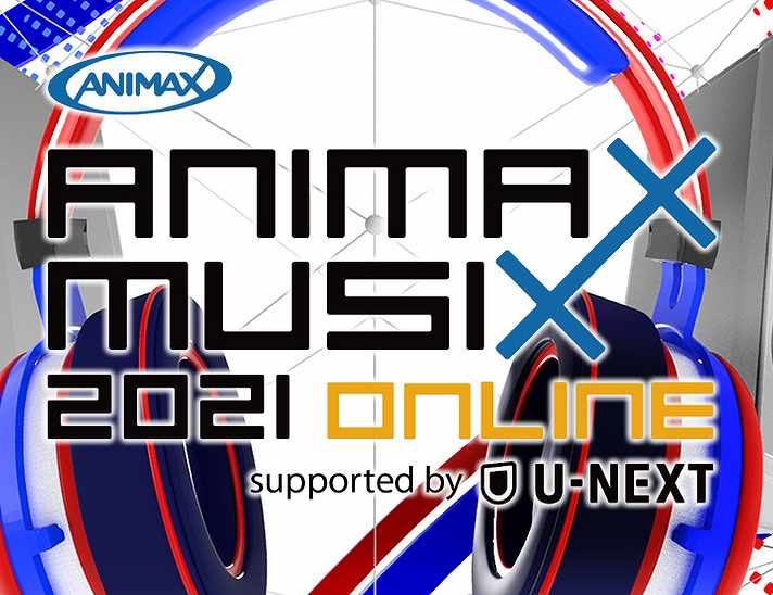 アニマックスミュージックス2021