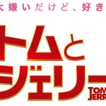 トムとジェリーの映画キャスト|実写化の2021年版公開日、日本の吹き替え声優や主題歌情報!