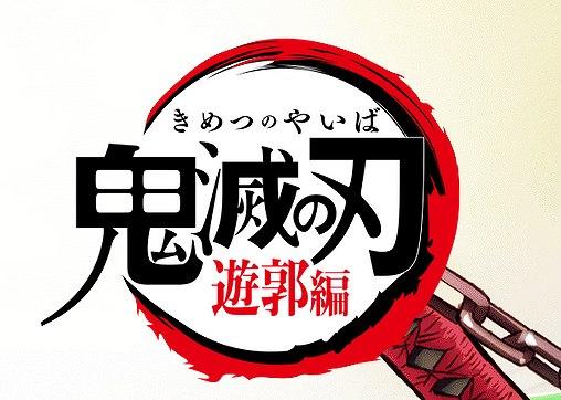 鬼滅の刃 アニメ 2シーズン