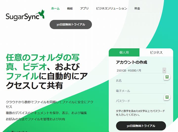 SugarSync 解約