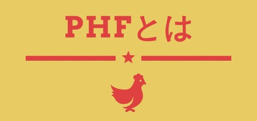 PHFとは