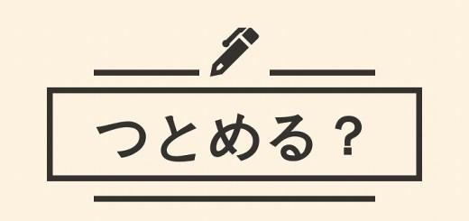 つとめる 漢字 使い分け