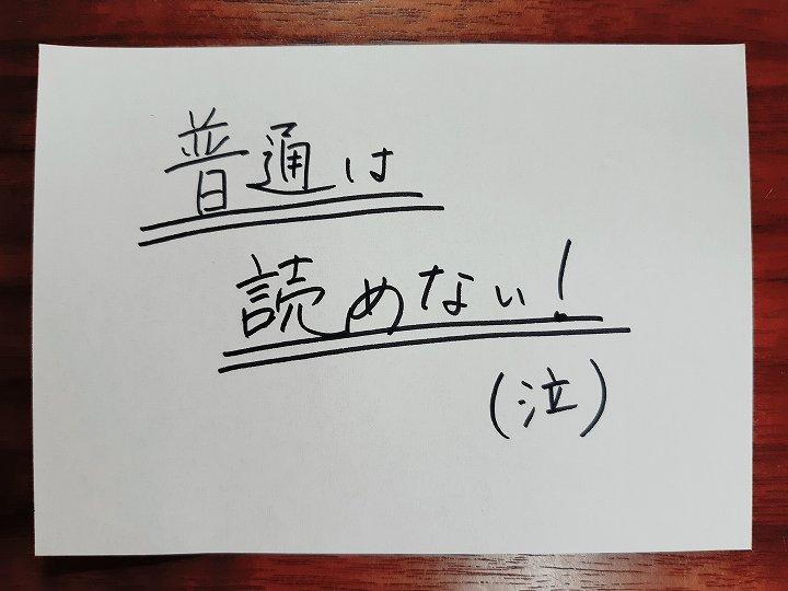 読み方が難しい漢字 調べ方