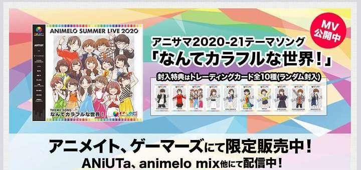 アニサマ2021 チケット