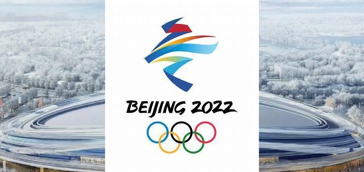北京オリンピック 2022 日程