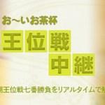 王位戦の日程|2022年(第63期)の場所や挑戦者、持ち時間。藤井聡太は三連覇なるか。
