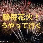 勝毎花火大会に札幌から車で行く?駐車場や渋滞、帰宅時間は何時になるか