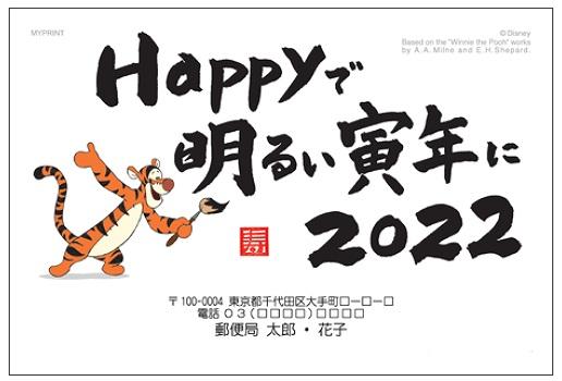 年賀状 2022 発売日 ディズニー