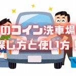 近くのコイン洗車場の探し方|使い方や手洗い方法。東京・大阪・神奈川などに対応