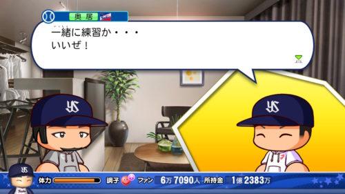 パワプロ2020-モード紹介