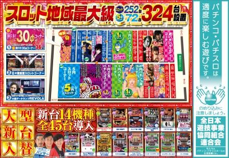 shirakawa_170923ura