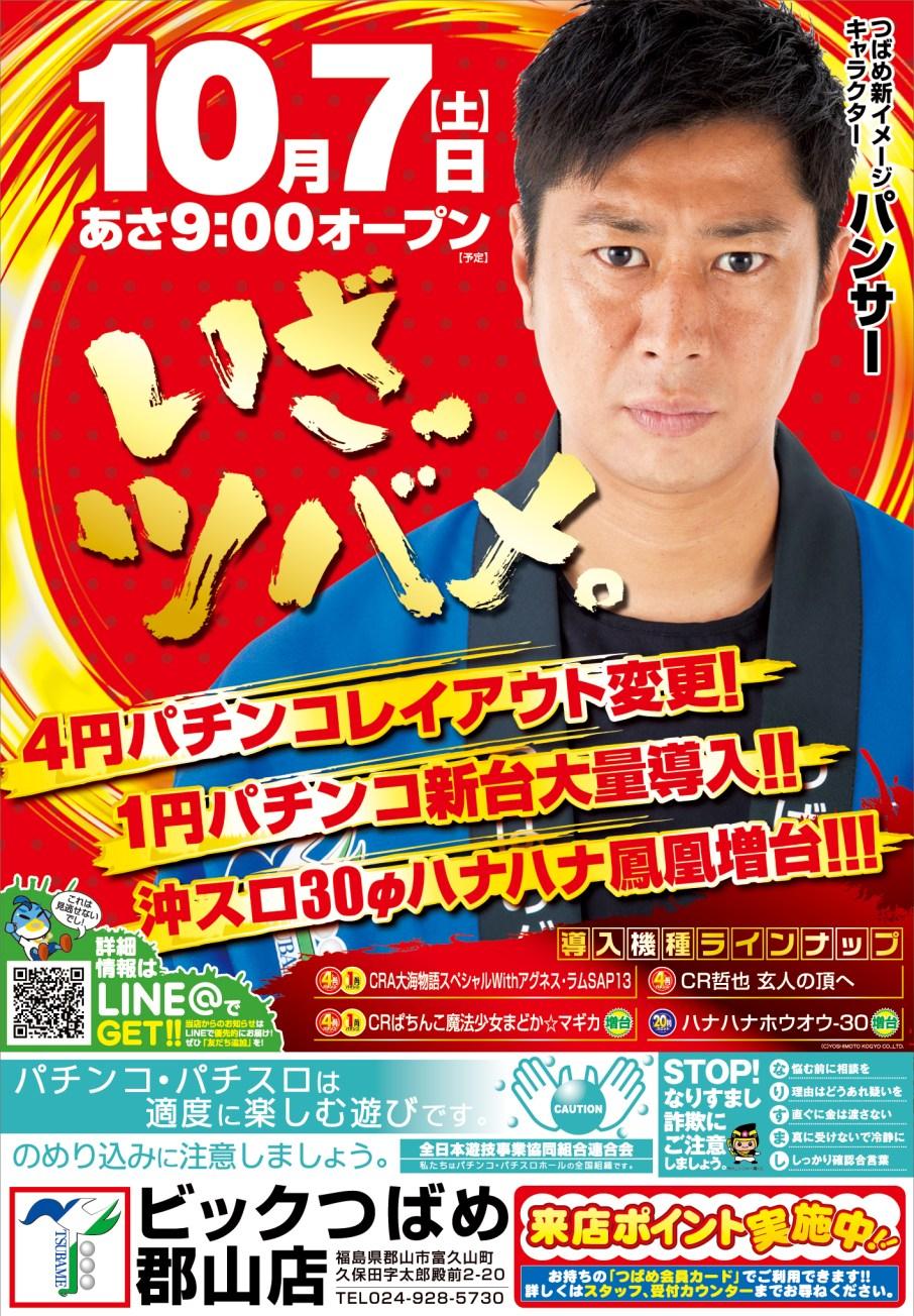 koriyama_171007.jpg