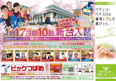 takasaki-0417