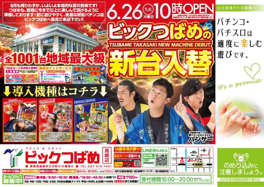 takasaki-0626.jpg