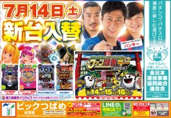 shirakawa_180714