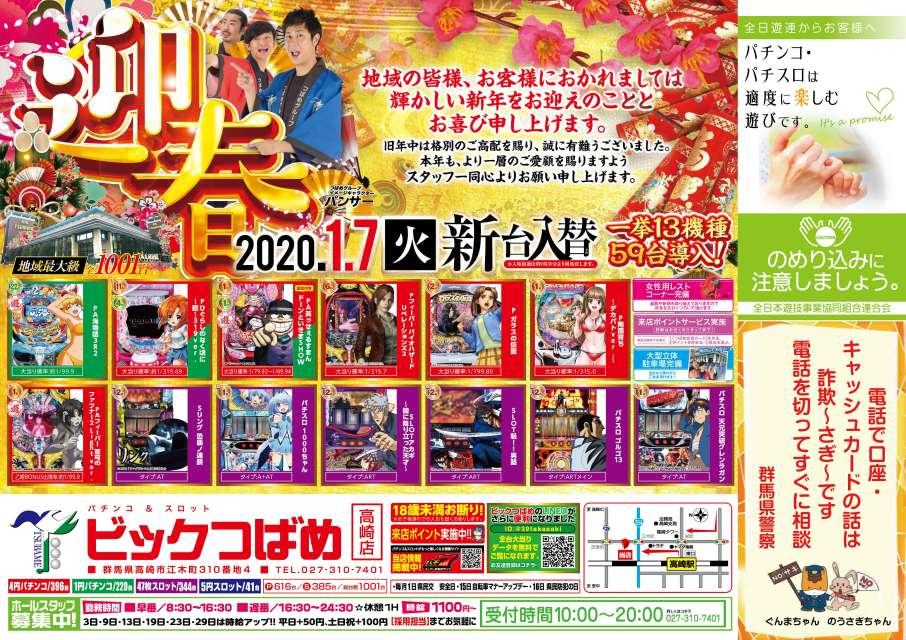 【高崎店様】0107.jpg