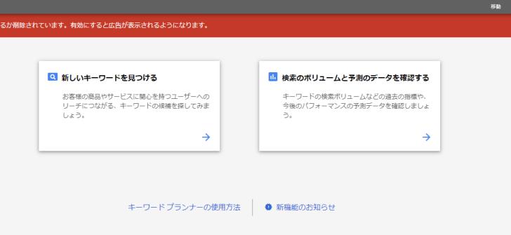 Googleキーワードプランナーの画面を表示して下さい。